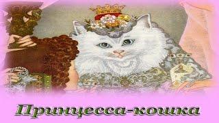 """""""Принцесса-кошка"""" - Аудио сказка для детей (Шарль Перро)"""
