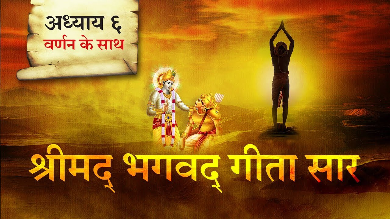 श्रीमद भगवत गीता सार- अध्याय 6 |Shrimad Bhagawad Geeta With Narration |Chapter 6 | Shailendra Bharti