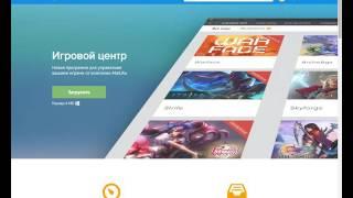 Как скачать игровой центр Mail.ru