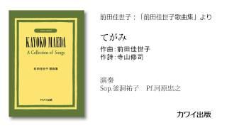 前田佳世子:「前田佳世子歌曲集」(カワイ出版刊)より カワイ出版ONLI...