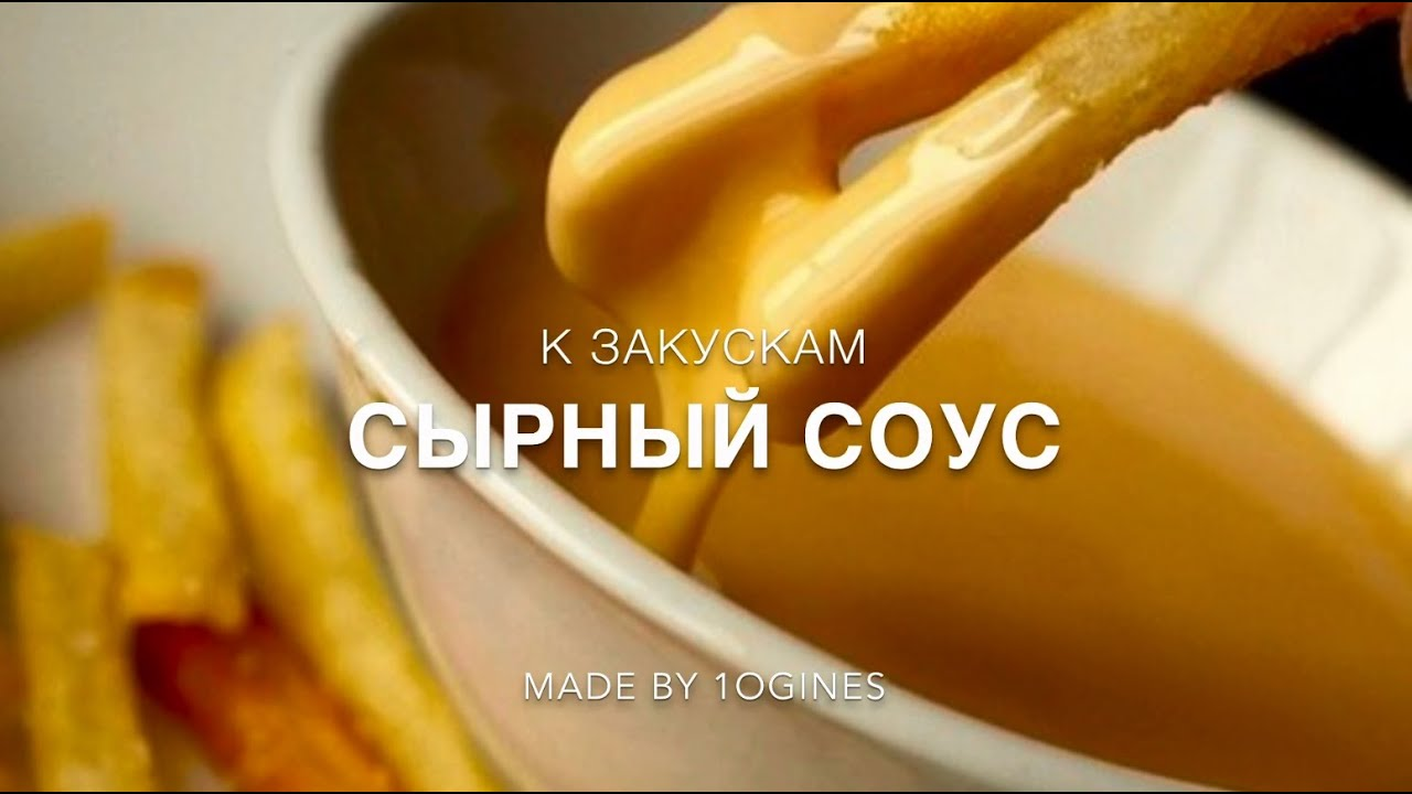 рецепт сырного соуса в домашних условиях как в макдональдсе
