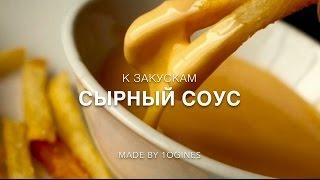 Видеорецепт - Сырный соус, как Heinz в Макдоналдсе!