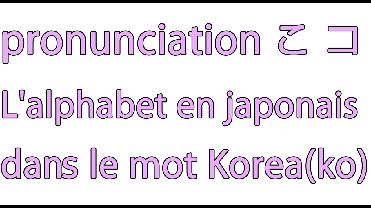 Turbo en France pronunciation こ コ L'alphabet en japonais dans le mot  GG33