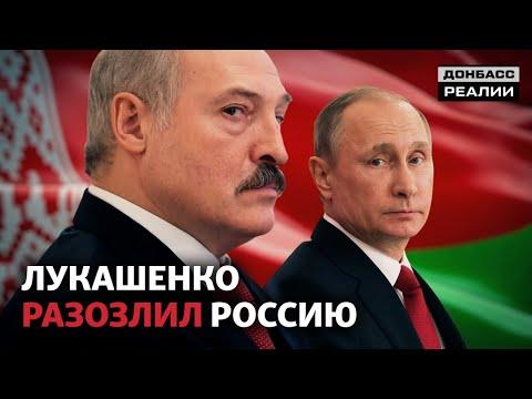 Почему поссорились Лукашенко