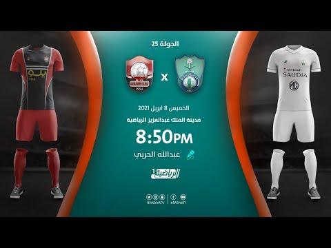 مباشر القناة الرياضية السعودية   الأهلي VS الرائد (الجولة الـ25) - القنوات الرياضية السعودية Official Saudi Sports TV