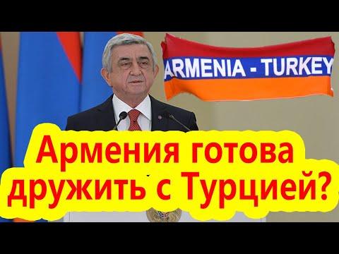 Армения реально готова нормализовать отношения с Турцией?