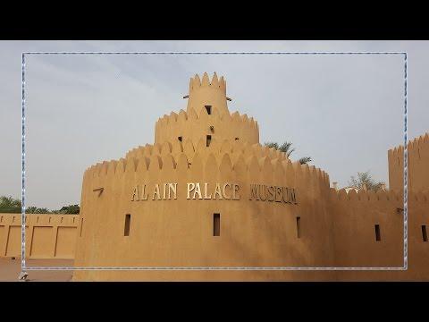 UAE, Al Ain, Palace Museum, 10.08.2016