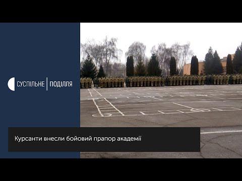 UA: ПОДІЛЛЯ: Єдиному в Україні військовому вишу прикордонної служби - 27 років