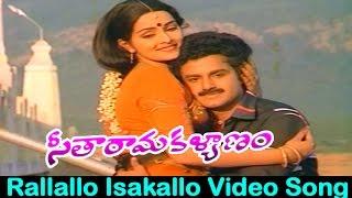 Rallallo Isakallo Video Song || Seetha rama Kalyanam Movie || Balakrishna,  Rajini