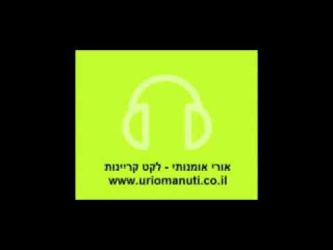 אורי אומנותי - לקט קריינות - demo broadcast