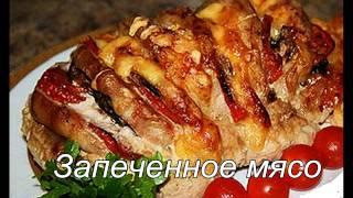 Запеченное мясо/Baked meat