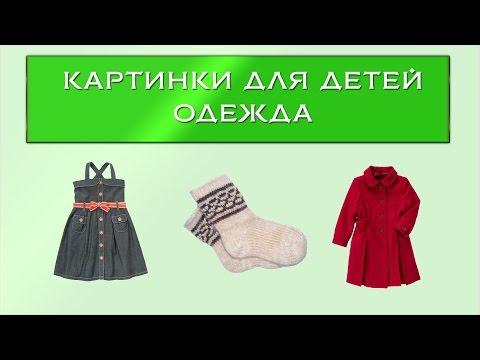 Картинки для детей одежда. Картинки с названиями одежды