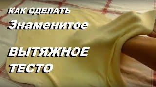 ТЕСТО НА ШТРУДЕЛЬ ВЫТЯЖНОЕ БЕЗ ДРОЖЖЕЙ STRUDEL #strudel #тесто