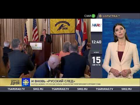 Новости дня (15.08.2019)