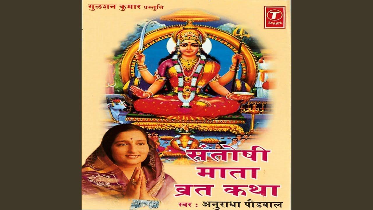 Santhoshi Matha Vratha Vidhanam In Download