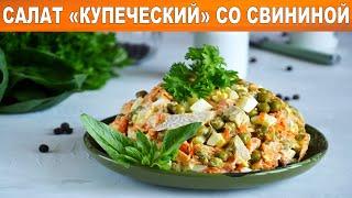 Салат купеческий классический со свининой Как приготовить САЛАТ со СВИНИНОЙ КУПЕЧЕСКИЙ