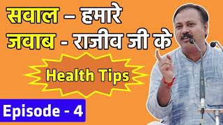 Rajiv Dixit - स्वास्थ्य सम्बंधित सवालों के जवाब - Health Related Questions and Answers Episode 4
