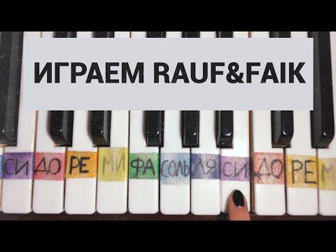 Rauf & Faik - Я Люблю Тебя (Tutorial by Jane Pi)