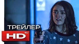 iBoy - Русский Трейлер (2016)