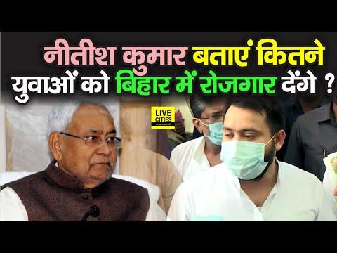 Bihar Chunav: Tejashwi ने Nitish Kumar से पूछा सवाल- 'कितने युवाओं को मिलेगा रोजगार, झूठ नहीं चलेगा'