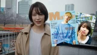 特別付録「メンノン女子BOOK」第2弾のカバー&トップを飾る広瀬すずさ...