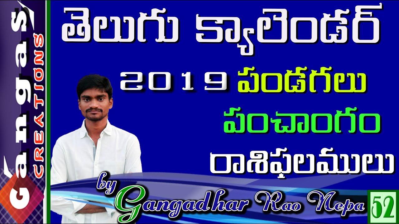 VENKATRAMA TELUGU CALENDAR 2019 MAY - May 2018 Calendar Telugu