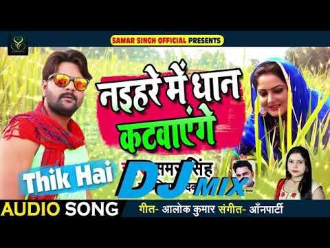 Nahre Me Dhan Katwage-THIK HAI- Samar Singh 2018  New BhojpuriDj Song   Hard Mix Dance Dhamaka