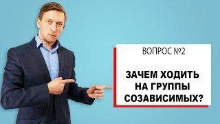 Зачем ходить на группы  созависимых? Андрей Борисов