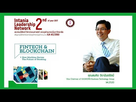 "Intania Leadership Network 2017 : ""FinTech & Blockchain - How Machine Serves The Future of Banking"""