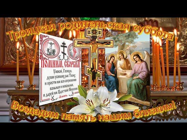 Смотреть видео Троицкая родительская суббота . Воздадим память нашим близким!
