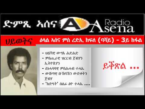 Voice of Assenna: Our Lives - ህይወትና - Redei Kifle (Bashay) Part 3,