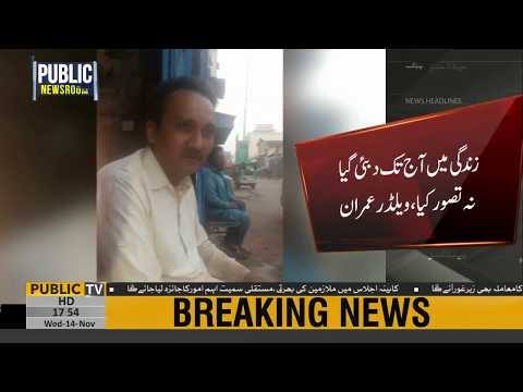 Unidentified property found in Dubai of a welder in Karachi | Public News