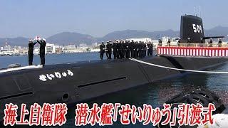 潜水艦「せいりゅう」引渡式