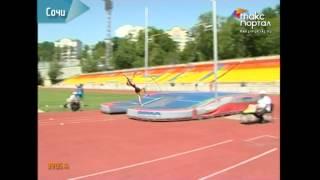 В Сочи стартовал командный Чемпионат России по легкой атлетике
