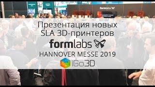 Презентация Form 3 и Form 3L от компании Formlabs на выставке HANNOVER MESSE 2019