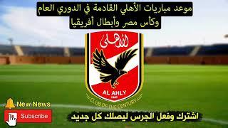 موعد مباريات الأهلي القادمة في الدوري العام وكأس مصر 2018 ودوري أبطال أفريقيا