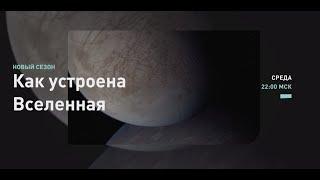 ПРЕМЬЕРА | Как устроена Вселенная с Федором Бондарчуком | Discovery Channel