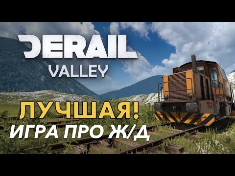 DerailValley - Лучший геймплей на ж/д! 👍