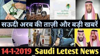 14-1-2019_Saudi Arabia Today Breaking News Updates, सऊदी की बड़ी खबरें,,By Socho Jano Yaaro