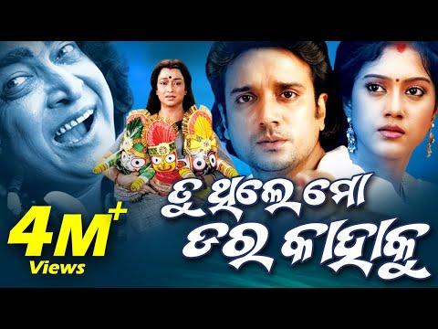 TU THILE MO DARA KAHAKU Odia Super Hit Full Film | Buddhaditya, Barsha | Sarthak Music