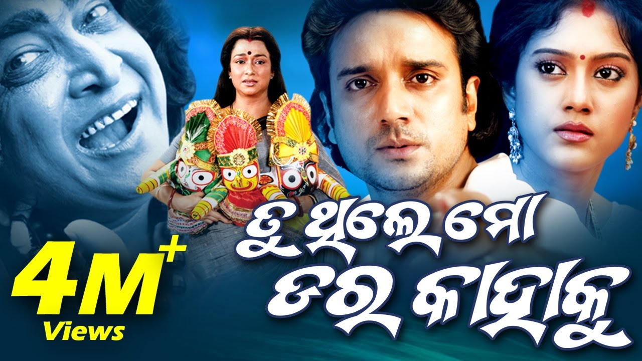 Download TU THILE MO DARA KAHAKU Odia Super Hit Full Film | Buddhaditya, Barsha |  Sidharth TV