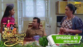 Sihina Genena Kumariye   Episode 65   2020-09-05 Thumbnail