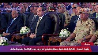 أول رد من ( الرئيس السيسي ) على كارثة مستشفى ديرب نجم