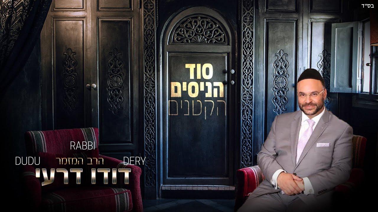 דודו דרעי אשריך | Dudu Dery Ashreichah