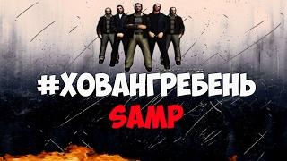 #ХОВАНГРЕБЕНЬ/SAMP ПАРОДИЯ