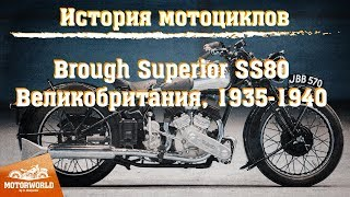 История мотоциклов. Brough Superior SS80 - Роллс-Ройс среди мотоциклов!