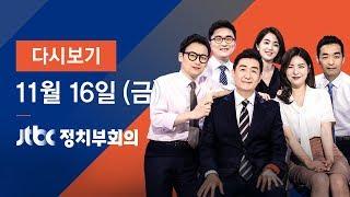 2018년 11월 16일 (금) 정치부회의 다시보기 - 협치 다짐 열흘 만에…국회 '냉각기'