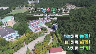 [홍보영상] 경기도청소년수련원, 경기도청소년야영장_썸네일이미지