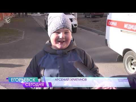 ЕГОРЬЕВСК СЕГОДНЯ 26 03 20