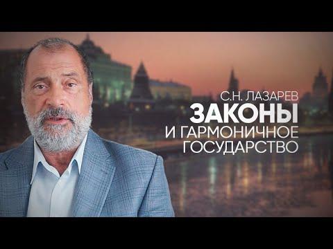Два главных закона в России. Поправки в конституцию. Зачем нужен ЕГЭ. Нравственность в СССР